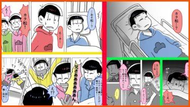 おそ松さん漫画「あいつがいないと | おそ松兄さんマジ兄さん」【マンガ動画】