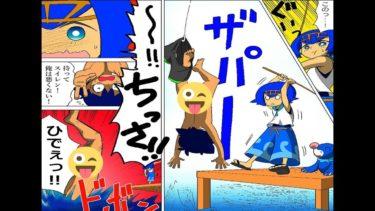 マンガ動画 – ポケモン : スイレンと釣り – 面白い漫画