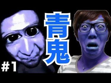 【ホラーゲーム】青鬼を実況プレイ!Part1 – ヒカキンゲームズ(HikakinGames)