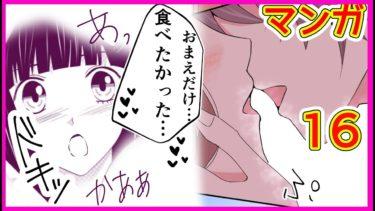恋愛漫画1話 2019高校生カップル 5ch(面白いTwitter漫画)#16