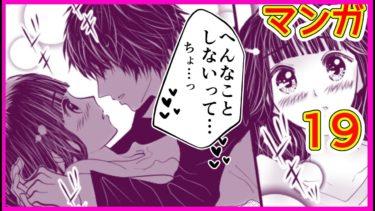 恋愛漫画1話 2019高校生hカップル 5ch(面白いTwitter漫画)#19