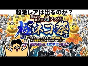#12 ドイヒーくんのゲーム実況「にゃんこ大戦争その7・極ネコ祭」