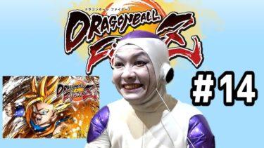 【ドラゴンボールファイターズ#14】フリーザ様のゲーム実況【PS4】