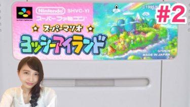 #2【アクション】ヨッシーアイランド (SFC) 「初めての誘拐」レトロゲーム実況LIVE【こたば】