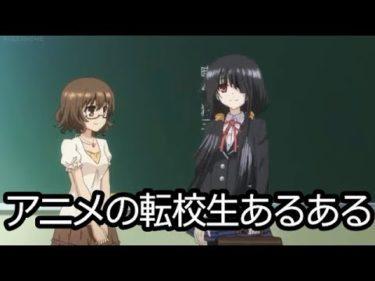 【ツッコミ】アニメの転校生あるある