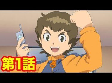 【アニメ ダンボール戦機】小さなマシンとの出会い 1話