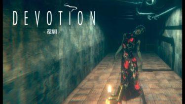 女優の悪霊に追い掛け回されるホラーゲーム – 還願 Devotion – ゆっくり実況 Part4