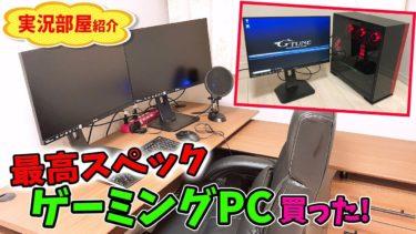 ゲーム実況部屋と機材、ソフトも紹介!最高スペックのゲーミングPCを買ったよ!【実写】