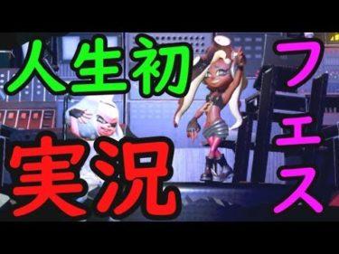 【事故動画】ゲーム実況者が実況で事故ると悲惨な事になる【Splatoon2】