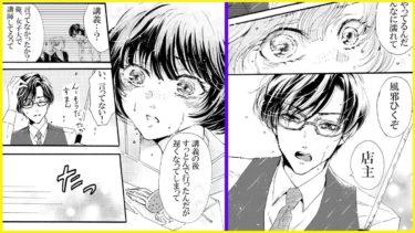 【創作漫画】「誕生日編 年の差恋愛漫画 話 誕生日編 」素敵な漫画をありが