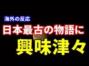 海外「アニメで見た!」日本最古の物語の知られざる歴史に海外が興味津々