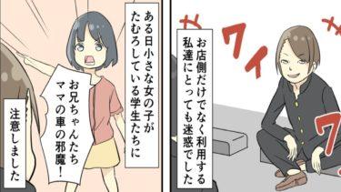 【マンガ動画】本当にあったスカッとする話を漫画化してみた!#3(まとめ)