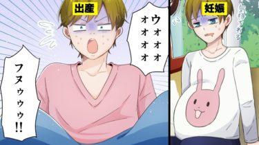 【漫画】もし男性も出産できるようになったらどうなるのか?(マンガ動画)