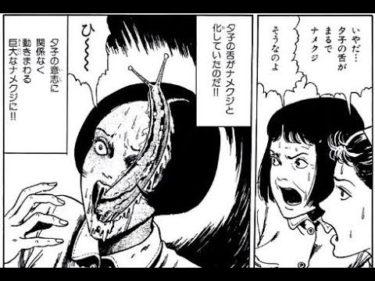 《伊藤润二漫画集》【日常ホラー漫画】伊藤潤二自選傑作集 歪  3 4