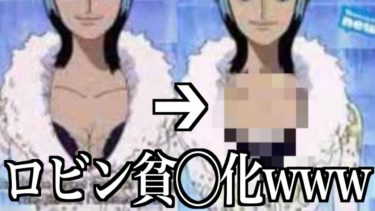 【ツッコミ】海外で規制された日本のアニメがヤバすぎるwww【ワンピース】【名探偵コナン】
