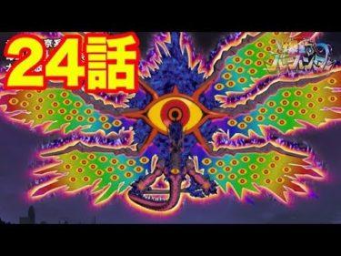 【爆釣バーハンターアニメ】絶望の破壊神! 神ヌッシー最終形態! 24話