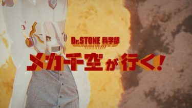 TVアニメ 「Dr.STONE 科学部」 <メカ千空が行く!> オープニング映像 in ストーンワールド