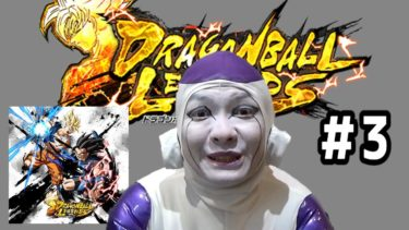 【ドラゴンボールレジェンズ#3】フリーザ様のゲーム実況【DragonBallLegends】