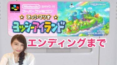 #3【アクション】ヨッシーアイランド (SFC) ひとまずエンディングまで レトロゲーム実況LIVE【こたば】