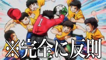 【ツッコミ】イナイレより超次元なスポーツアニメ!? 〜キャプ翼編〜【イナズマイレブン】【キャプテン翼】
