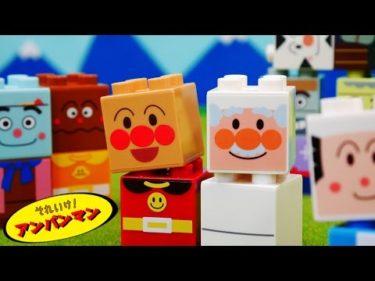 アンパンマンおもちゃアニメ アンパンマンとなかまたちブロックセット 遊び方 Anpanman Toy Block Labo★サンサンキッズTV★
