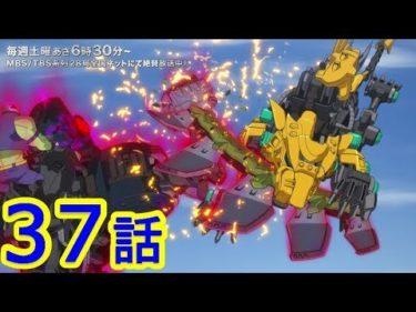 【ゾイドワイルド 最新話】アニメ37話『激闘!戦友の帰還』ZOIDS WILD
