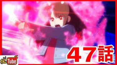 【アニメ 妖怪ウォッチ シャドウサイド】第47話「背中合わせの絆」【妖Tube】