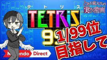 【テトリス99】東大生が世界1位目指して【ゲーム実況】