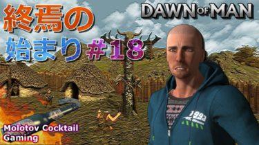 終焉の始まり Dawn of Man #18 ゲーム実況プレイ 日本語 PC Steam ドーンオブマン [Molotov Cocktail Gaming]