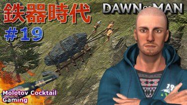 鉄器時代 Dawn of Man #19 ゲーム実況プレイ 日本語 PC Steam ドーンオブマン [Molotov Cocktail Gaming]