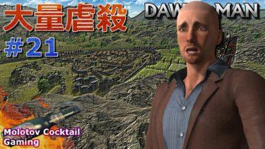村人大量虐殺 Dawn of Man #21 ゲーム実況プレイ 日本語 PC Steam ドーンオブマン [Molotov Cocktail Gaming]