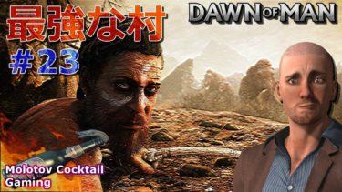 最強の村 Dawn of Man #23 ゲーム実況プレイ 日本語 PC Steam ドーンオブマン [Molotov Cocktail Gaming]