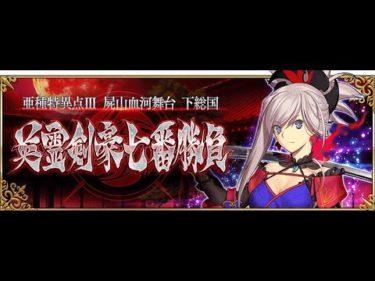 【FGO】大奥前に☆3以下で『英霊剣豪七番勝負:下総国』攻略
