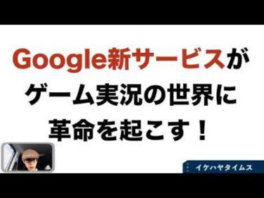 【革命】Goolge新サービス「STADIA」がゲーム実況の世界を変える!