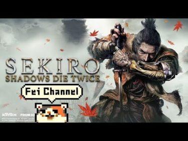 フェイチャンネル生放送【PS4PRO】SEKIRO: SHADOWS DIE TWICE 実況【フロム大好きおじさんが大喜びでプレイ】