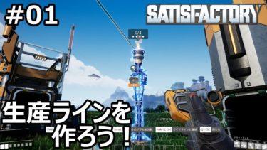 【Satisfactory】#01 惑星で生産ラインを作るゲーム(らくしげ実況)