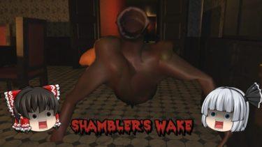 【Shambler's Wake】化物が徘徊する館【ホラーゲーム】【ゆっくり実況】