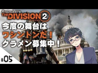 【クラメン募集中!THE DIVISION2 (ディビジョン2)】せんせいのゲスエージェントゲーム実況【生放送】