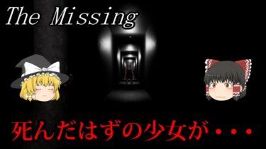 【ゆっくり実況】 何かを訴えかけてくる少女 The Missing 【ホラーゲーム】