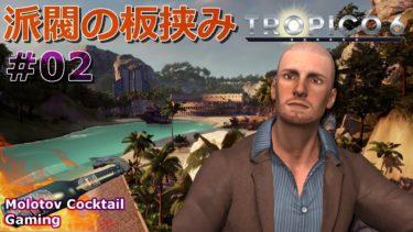 派閥の板挟み Tropico 6 #02 第3章 ゲーム実況プレイ 日本語 PC Steam トロピコ 6 新作 [Molotov Cocktail Gaming]