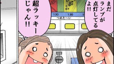 【Voice笑える漫画】あ….っ…/おかーさん、これ読んで~♪/それ俺のだけど