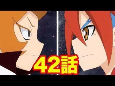 【神バディファイトアニメ】決勝戦! 友牙VS乱魔!!42話