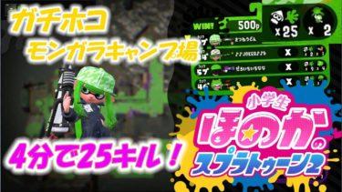 【ウデマエX】小5女子のゲーム実況 人気の疑似2確プライムベッチューで4分25キル!