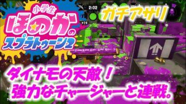 【ウデマエX】小5女子のゲーム実況 スプラトゥーン2 強敵と連戦!ガチアサリ ダイナモローラーテスラ