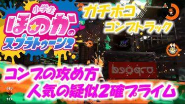 【ウデマエX】小5女子のゲーム実況 スプラトゥーン2 コンブトラックの攻め方 疑似2確プライム