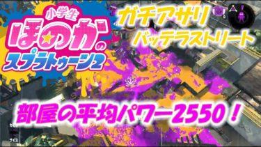 【ウデマエX】小5女子のゲーム実況 スプラトゥーン2 ガチアサリ バッテラストリート