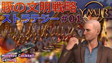 豚の文明戦略ストラテジー Ymir #01 ゲーム実況プレイ 日本語 PC Steam 4X [Molotov Cocktail Gaming]