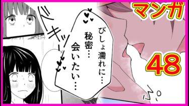 恋愛漫画1話 2019高校生おすすめ完結 5ch(面白いTwitter漫画)#48