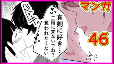 恋愛漫画1話 2019お持ち帰りカップル 5ch(面白いTwitter漫画)#46