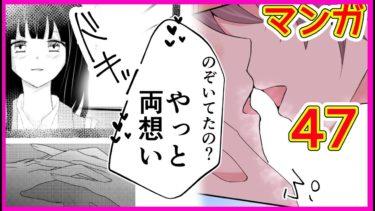恋愛漫画1話 2019高校おすすめ完結 5ch(面白いTwitter漫画)#47